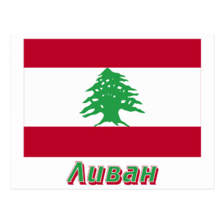 Lebanon Flag with name in Russian Postcard