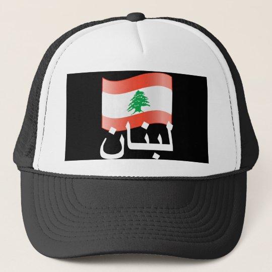 Lebanon Waving Flag Ballcap Trucker Hat