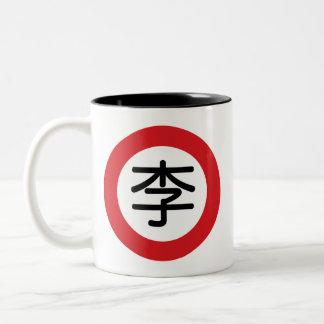 "Lee conocido chino ""placa de calle "" taza de café de dos colores"