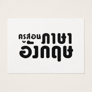 Lengua tailandesa del ☆ del ครูสอนภาษาอังกฤษ del ☆ tarjetas de visita grandes