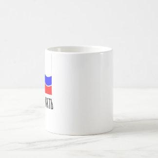 Leningrad Oblast Flag Coffee Mug