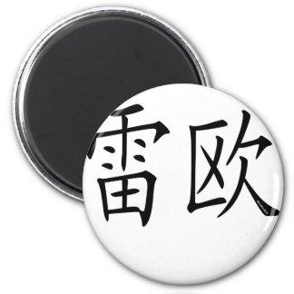 Leo Chinese Symbol 2 Inch Round Magnet