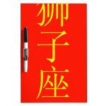 """Leo"" zodiac sign Chinese translation Dry Erase Board"