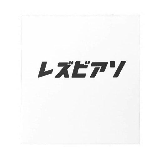 Lesbian in Japanese Memo Pad