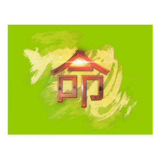 Letras japonesas - vida postales