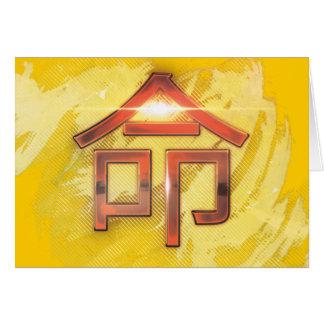 Letras japonesas - vida tarjeta de felicitación