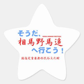 Let's go to SOMA NOMAOI FESTIVAL ! Star Sticker