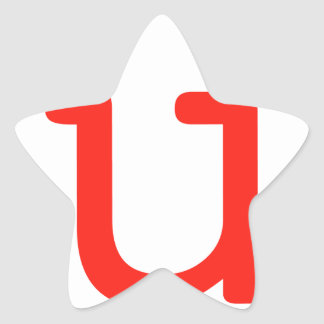 Letter U Star Sticker