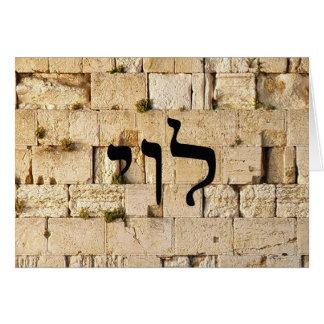 Levi Leivi Laivi en la letra de molde hebrea Tarjeton