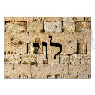 Levi, Leivi, Laivi en la letra de molde hebrea Tarjeta De Felicitación