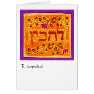 L'havin, to comprehend or discern greeting cards