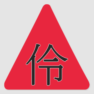 líng - 伶 (clever) triangle sticker