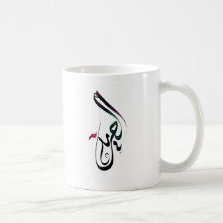 Libertad en árabe taza de café