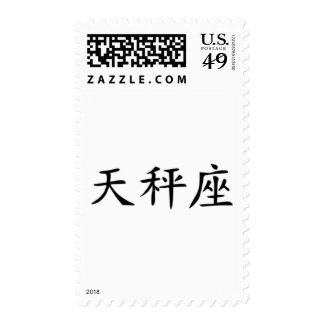 Libra - chinese postage stamp