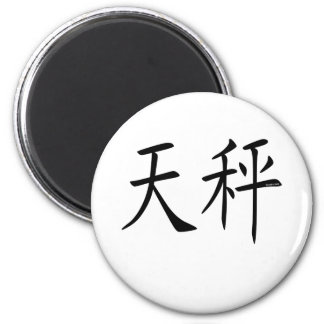Libra Chinese Symbol 2 Inch Round Magnet