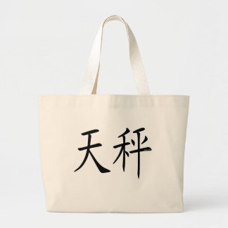 Libra Chinese Symbol Canvas Bag