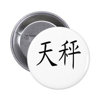 Libra Chinese Symbol Button