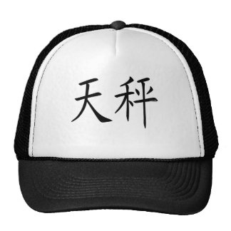 Libra Chinese Symbol Trucker Hat
