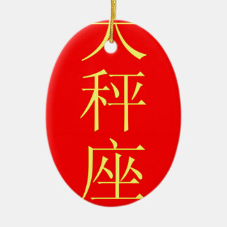 """Libra"" zodiac sign Chinese translation Ceramic Ornament"