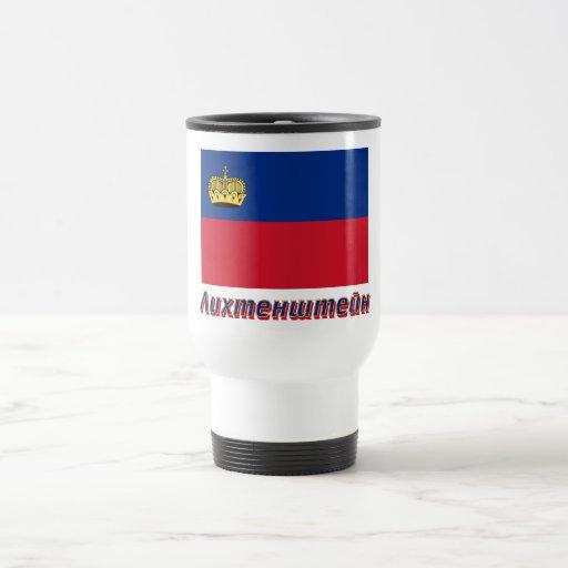 Liechtenstein Flag with name in Russian Mugs