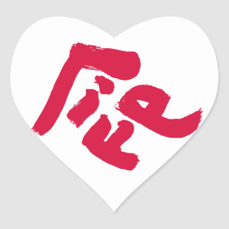 Life 命 heart sticker