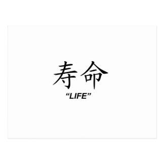 chinese symbol life postcards zazzle