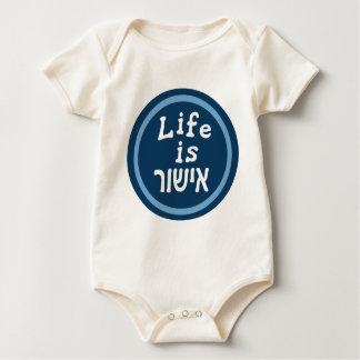 Life is good in Hebrew Baby Bodysuit