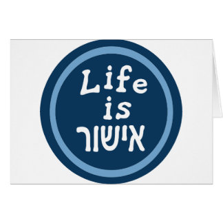 Life is good in Hebrew Card