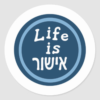 Life is good in Hebrew Classic Round Sticker