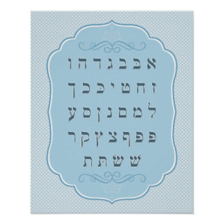 Light Blue Alef Bet Poster