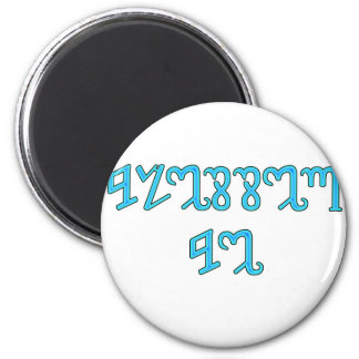"""Light Blue """"Blessed Be"""" gifts 2 Inch Round Magnet"""