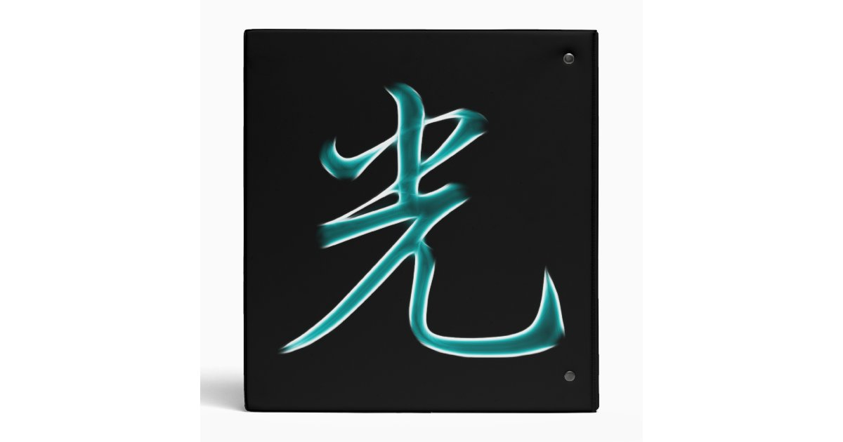 light japanese kanji symbol binder zazzle