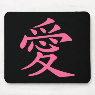 Light Pink Chinese Love Symbol Mouse Pad