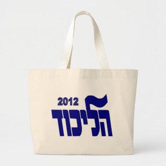 Likud 2012 jumbo tote bag