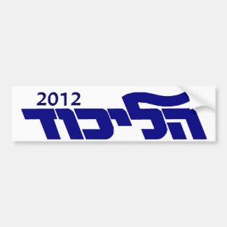 Likud 2012 car bumper sticker