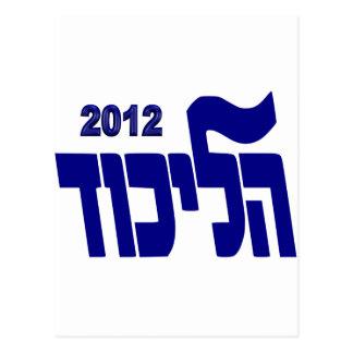 Likud 2012 post card
