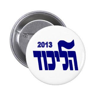 Likud 2013 pinback buttons