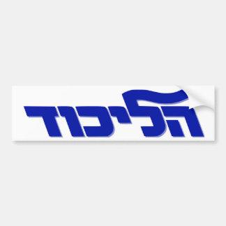 Likud Car Bumper Sticker