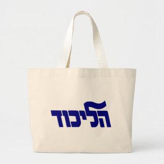 Likud Logo Jumbo Tote Bag