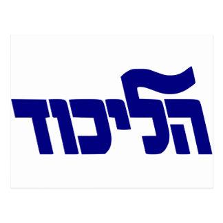 Likud Logo Postcard