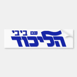 Likud With Bibi! Car Bumper Sticker