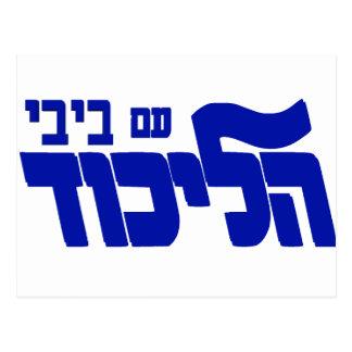 Likud With Bibi! Postcards