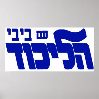 Likud With Bibi Poster