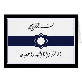 Lillah islámico del inna de la condolencia de las  felicitacion