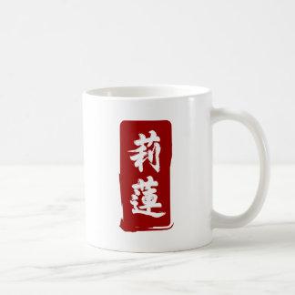 Lillian 莉蓮 translated to Chinese Coffee Mug