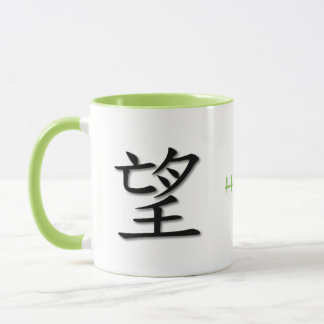 Lime Ringer Mug With Chinese Symbol For Hope