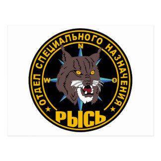 Lince de la separación de Spetsnaz del GOLPE Tarjeta Postal