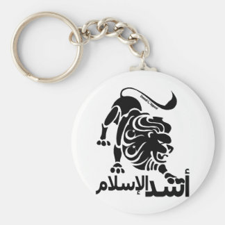 Lion of Islam Basic Round Button Keychain