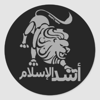 Lion of Islam Classic Round Sticker