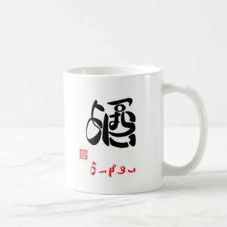 Liquor tsu pa leprosy (marking) coffee mug